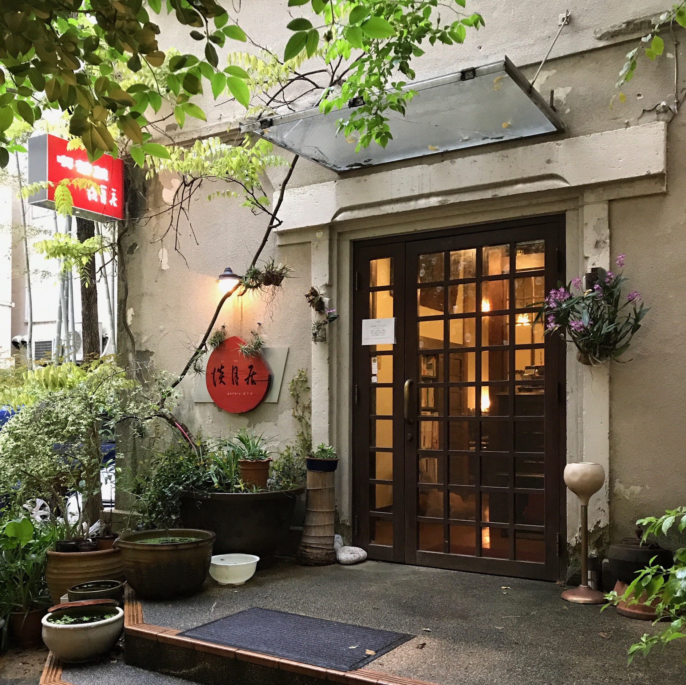 お蔵カフェ「淡月居」